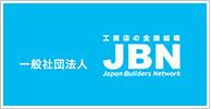 一般社団法人JBN・全国工務店協会
