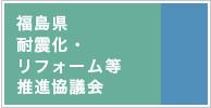 福島県耐震化・リフォーム等推進協議会